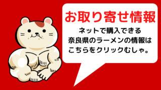 ネットで買える奈良のラーメン