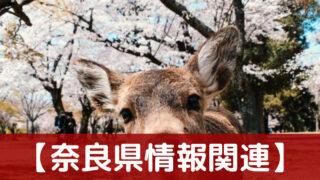 奈良県情報関連